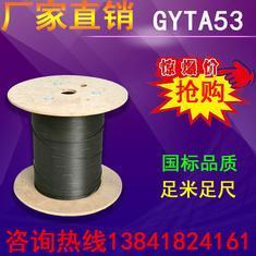 阜通牌GYTA53-36B1单模室外直埋光缆厂家直销防鼠防潮光缆