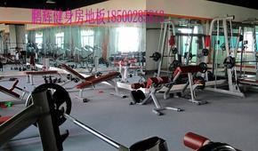 北京鹏辉健身房地板胶PH--3021厂家直供