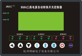 BQ8A液晶三路电源自动转换控制器