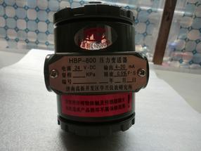 HBP-800A压力变送器