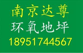 8203;南京环氧地坪,南京达尊环氧地坪