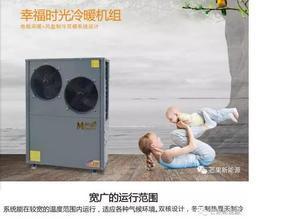 MGKL-030IC  EVI 超低温热水机