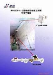 沟槽厕所小便池红外感应节水器HP2004-S1