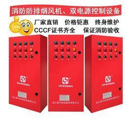 消防风机控制箱厂家供应一对一CCCF资质齐全