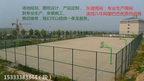 体育场专用围网