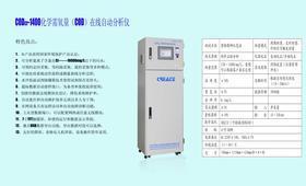 CODcr-1400化学需氧量(COD)在线自动分析仪