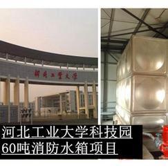 60吨消防水箱