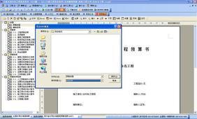 广西沙龙365工程量清单计价软件