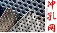 荆门钢板冲孔网材质/咸宁冲孔拉伸网规格