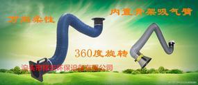 万向可移动柔性吸气臂净化器/ 机械吸气臂/电焊机吸尘专用