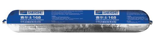 赛尔士168中性硅酮耐候密封胶