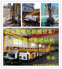 软基处理旋喷桩机 聚强推荐2017新款80a钻机专业品质值得信赖