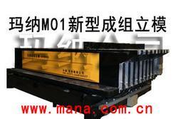 液压式轻质墙板成型机,河南玛纳墙板设备生产商