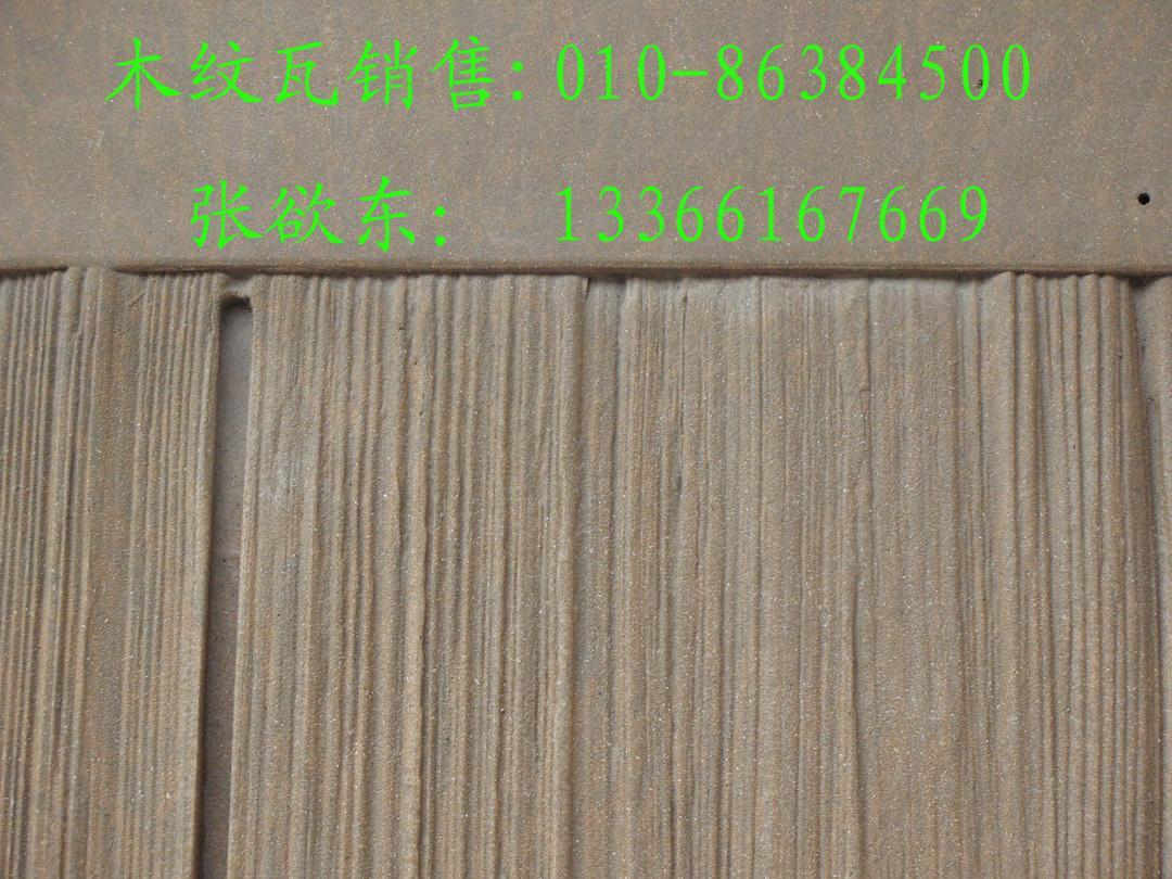木纹瓦,木板瓦销售010-86384500,133