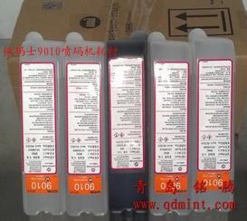 依玛仕9010喷码机愿装油墨 添加剂