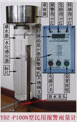YDZ-P100型民用报警雨量计