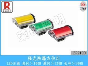 荣的照明BR2100-强光防爆信号方位灯