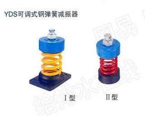 YDS可调式钢弹簧减振器