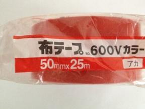 积水600V布基胶带 包装胶带