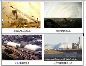 厂家直销-气膜建筑、充气膜结构、气膜工程、欢迎咨询
