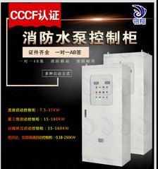 广州 消防水泵控制柜通过CCCF认证45kw