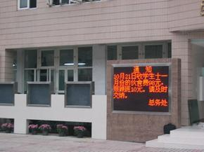 宁波电子显示屏(户外单色)13867893117