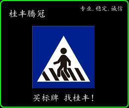 人行横道标志牌