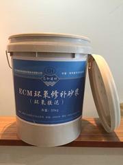 ECM-环氧修补砂浆 环氧胶泥 处理混凝土表面高和牌厂家