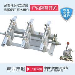 厂家直销GN19-12高压隔离开关质优价廉
