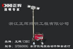 SFD6000G全方位遥控自动升降金卤灯