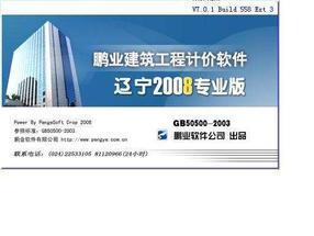 辽宁预算软件08定额版-鹏业预算通