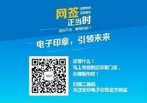 电子印章客户端/安印科技sell/电子印章生成