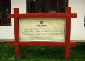 青岛景区木标牌、导向牌、警示牌