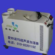 人造雾工业加湿器超声波加湿器电子车间加湿器印刷车间加湿器