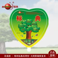 标典吊袋液  大树吊针液 植物营养液