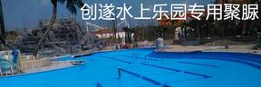 创遂温泉泳池防水专用聚脲