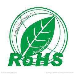 盐城ROHS认证的费用rohs认证测试的时间