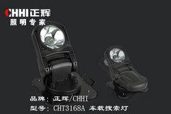 车载搜索灯CHT3168A,搜索灯,遥控车载搜索灯,遥控搜索灯,车载灯,车载遥控灯,遥控车载灯