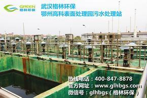 武汉氨氮废水处理工程改造运营