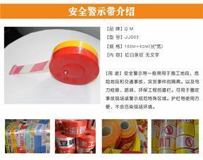 盒式警示带,定做盒式警示带,上海地区盒式警示带