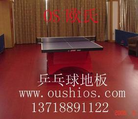 乒乓球塑胶场地;乒乓球塑胶地垫;乒乓球运动地胶