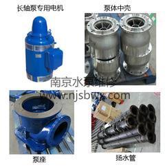 古尔兹长轴液下泵配件,古尔兹长轴深井泵配件,RJC长轴深井泵配件,RJC长轴液下泵配件