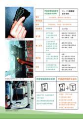 广东防水材料厂家