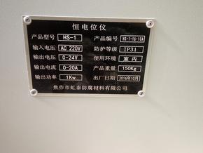 虹泰防腐供应恒电位仪 保质保量 欢迎咨询