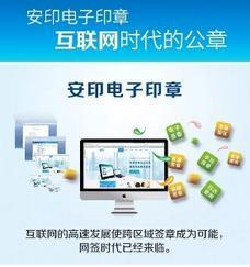 电子签名中心/安印科技sell/企业电子签名