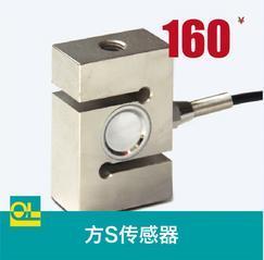 方S型结构拉压双用称重传感器