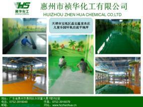 天津儿童乐园环氧自流平地坪