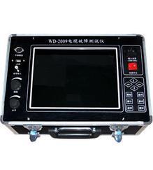 WD-2009电缆故障测试仪