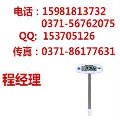 TA288 厨房食品温度计
