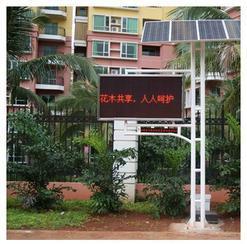 太阳能无线LED显示屏